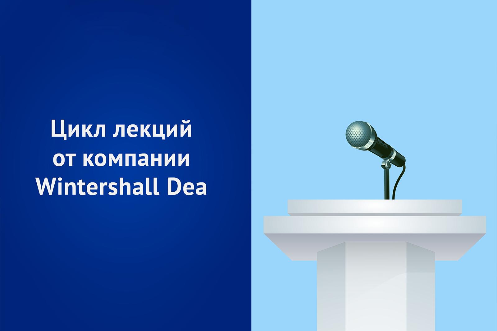 """Компания """"Wintershall Dea"""" проведет в Политехе цикл лекций по нефтегазовому делу"""