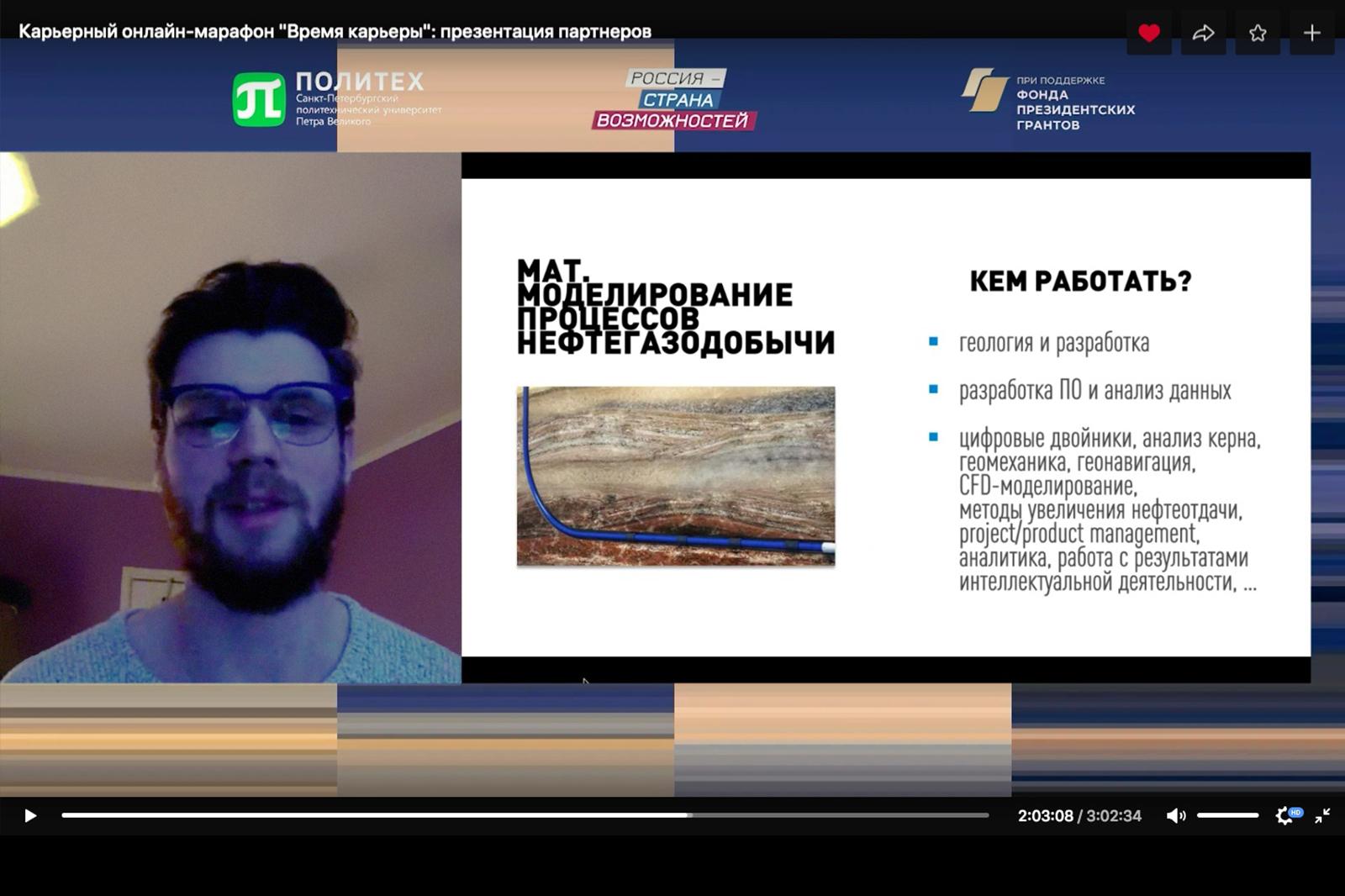 Магистратуру ВШТМ презентовали на онлайн-марафоне «Время карьеры»