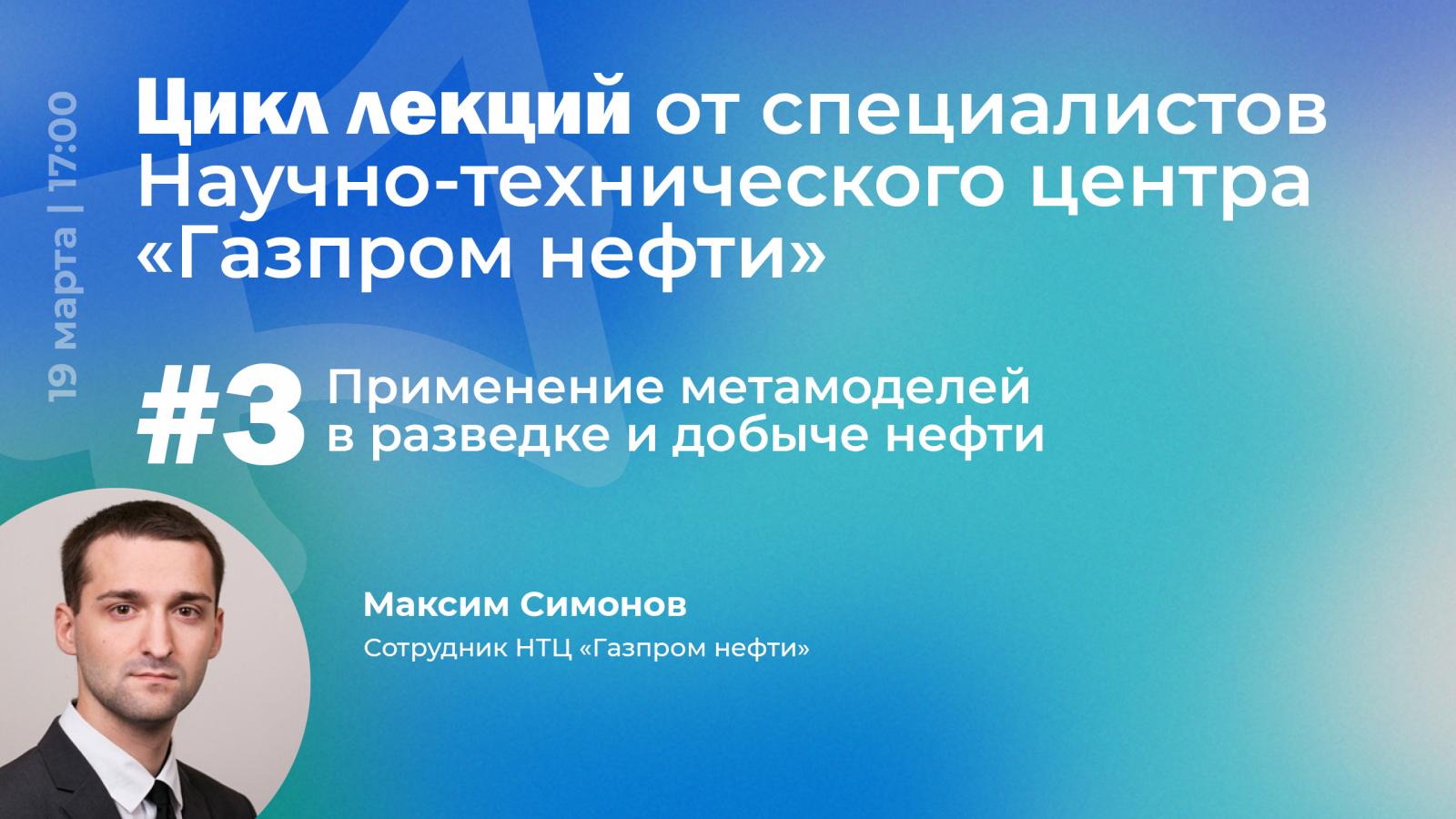 Специалист НТЦ «Газпром нефти» – о применении метамоделей в разведке и добыче нефти