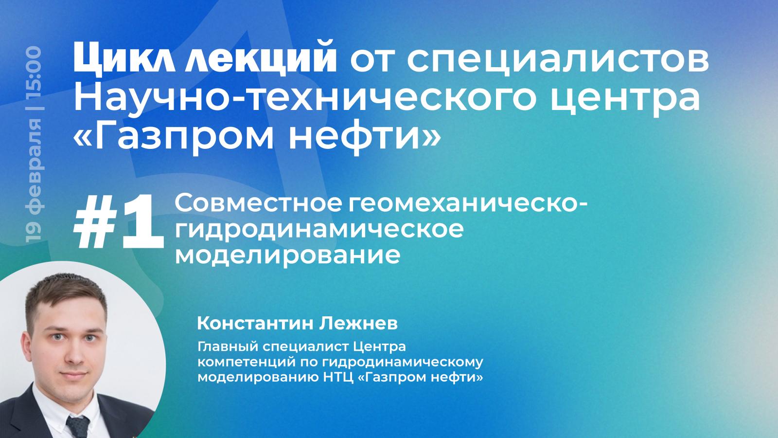 Специалист НТЦ «Газпром нефти» расскажет студентам Политеха об эволюции нефтяного инжиниринга