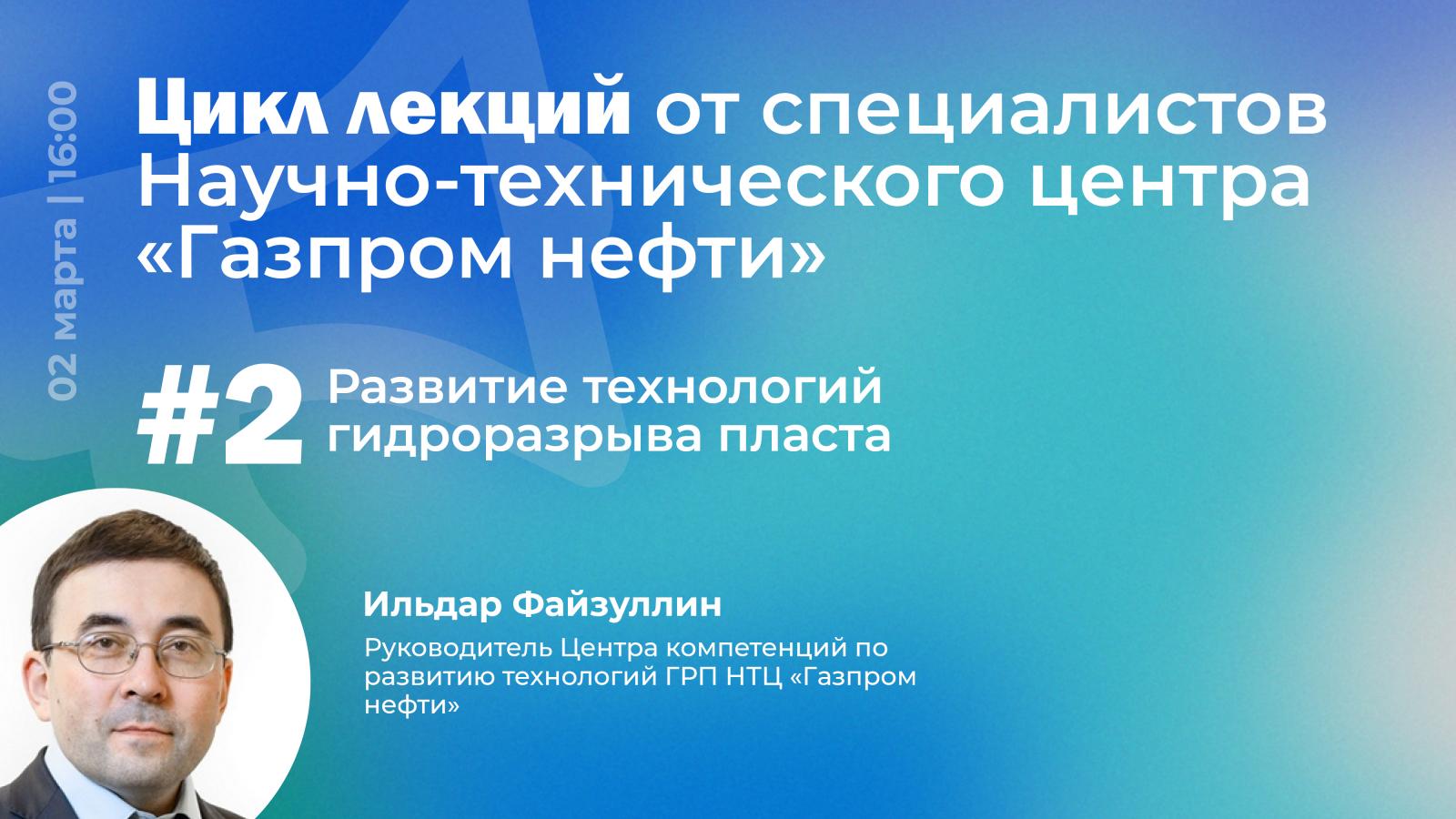 Специалист НТЦ «Газпром нефти» – о развитии технологий гидроразрыва пласта